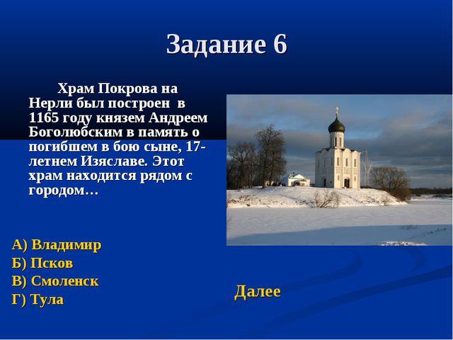 Задание 6 Храм Покрова на Нерли был построен в 1165 году князем Андреем Бог...