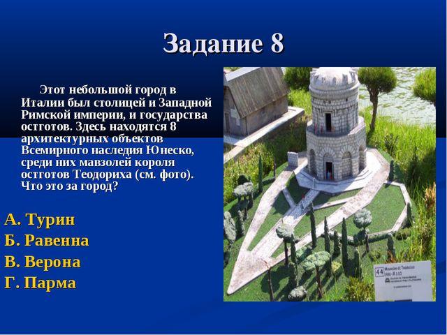 Задание 8 Этот небольшой город в Италии был столицей и Западной Римской импер...