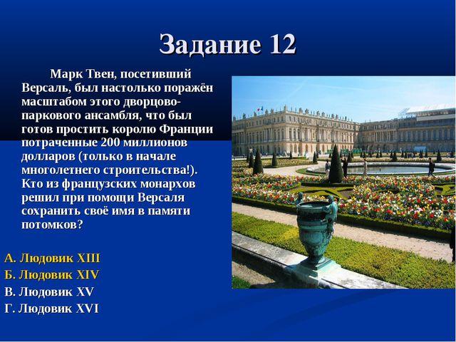 Задание 12 Марк Твен, посетивший Версаль, был настолько поражён масштабом э...