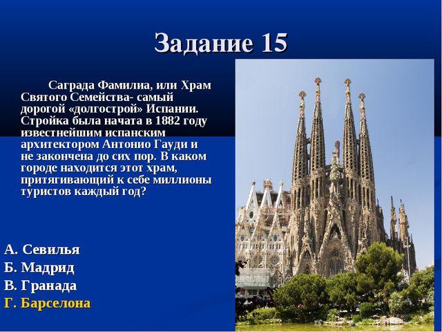 Задание 15 Саграда Фамилиа, или Храм Святого Семейства- самый дорогой «долг...