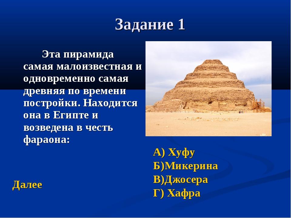 Задание 1 Эта пирамида самая малоизвестная и одновременно самая древняя по...