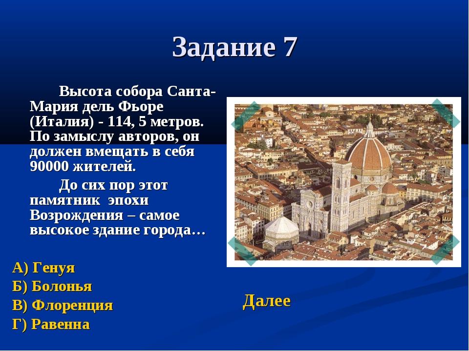 Задание 7 Высота собора Санта- Мария дель Фьоре (Италия) - 114, 5 метров. П...