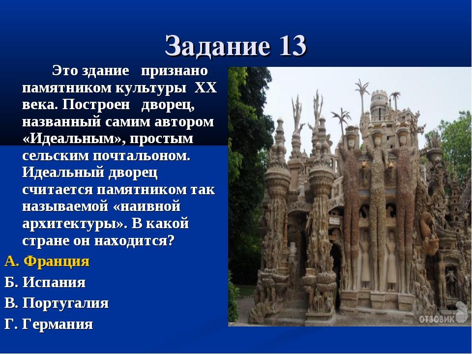 Задание 13 Это здание признано памятником культуры XX века. Построен дворец...