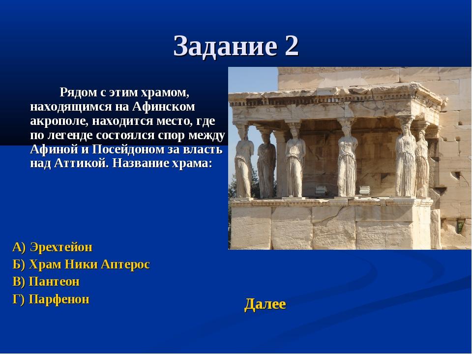 Задание 2 Рядом с этим храмом, находящимся на Афинском акрополе, находится...