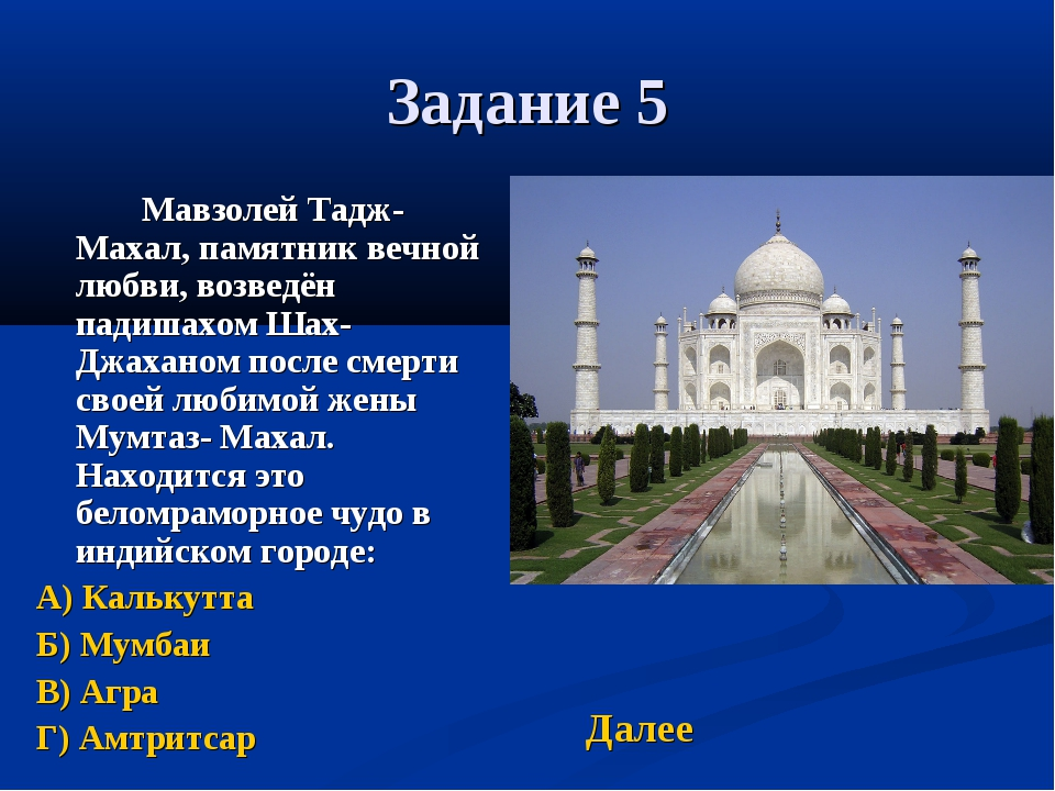 Задание 5 Мавзолей Тадж- Махал, памятник вечной любви, возведён падишахом Ш...