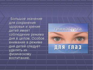 Большое значение для сохранения здоровья и зрения детей имеет соблюдение реж