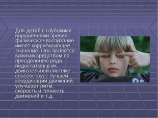 Для детей с глубокими нарушениями зрения физическое воспитание имеет корриги