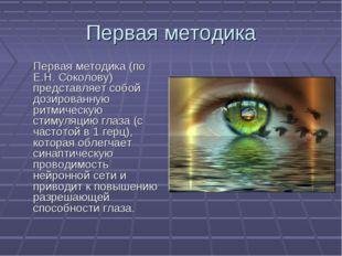 Первая методика Первая методика (по Е.Н. Соколову) представляет собой дозиров