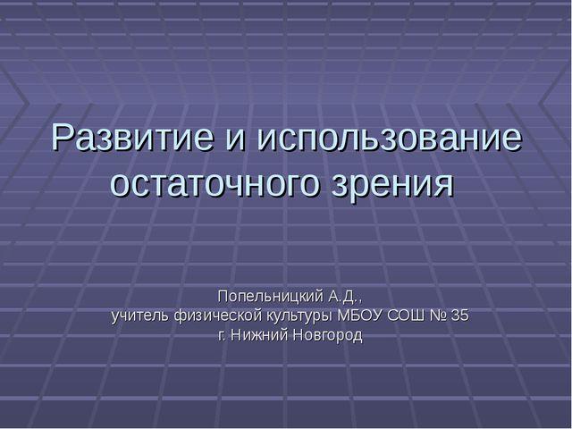 Развитие и использование остаточного зрения Попельницкий А.Д., учитель физиче...