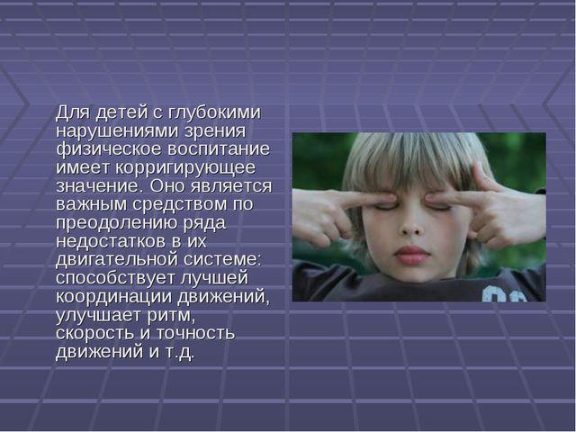 Для детей с глубокими нарушениями зрения физическое воспитание имеет корриги...