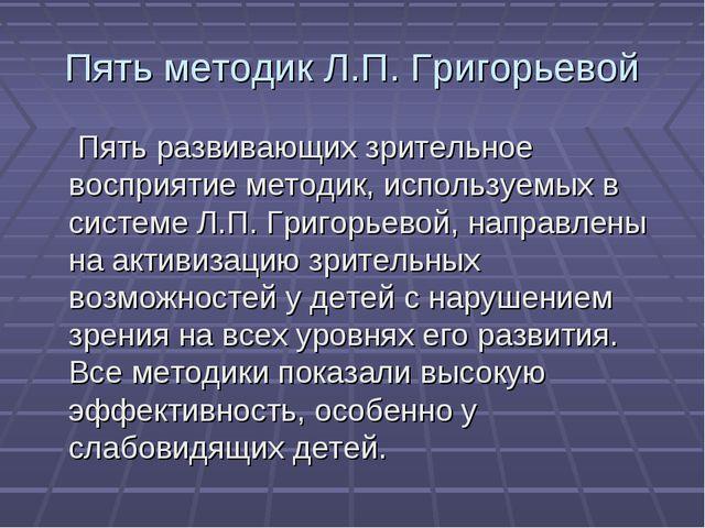Пять методик Л.П. Григорьевой Пять развивающих зрительное восприятие методик,...