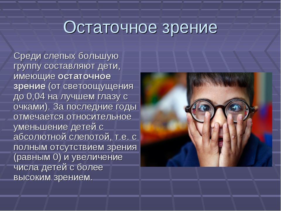 Остаточное зрение Среди слепых большую группу составляют дети, имеющие остато...