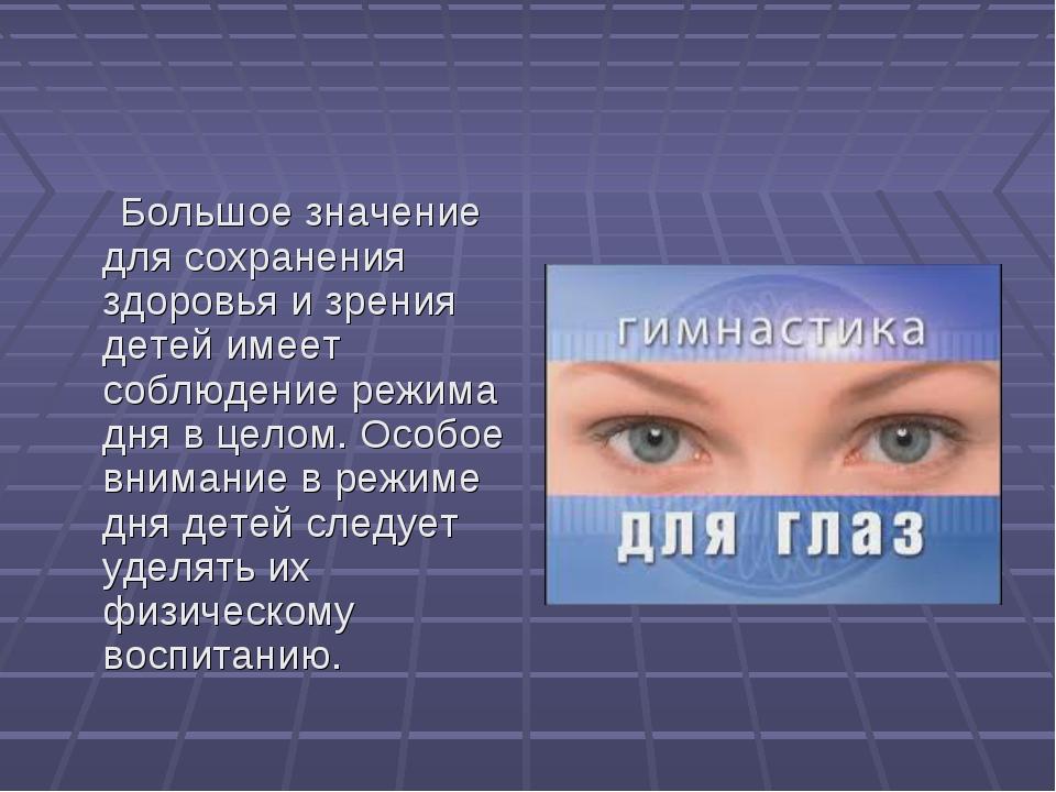 Большое значение для сохранения здоровья и зрения детей имеет соблюдение реж...