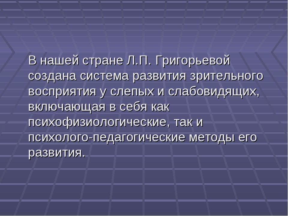 В нашей стране Л.П. Григорьевой создана система развития зрительного восприя...