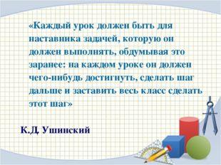 «Каждый урок должен быть для наставника задачей, которую он должен выполнять