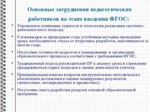Основные затруднения педагогических работников на этапе введения ФГОС: Упроще