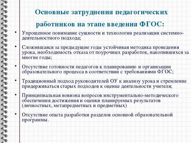 Основные затруднения педагогических работников на этапе введения ФГОС: Упроще...
