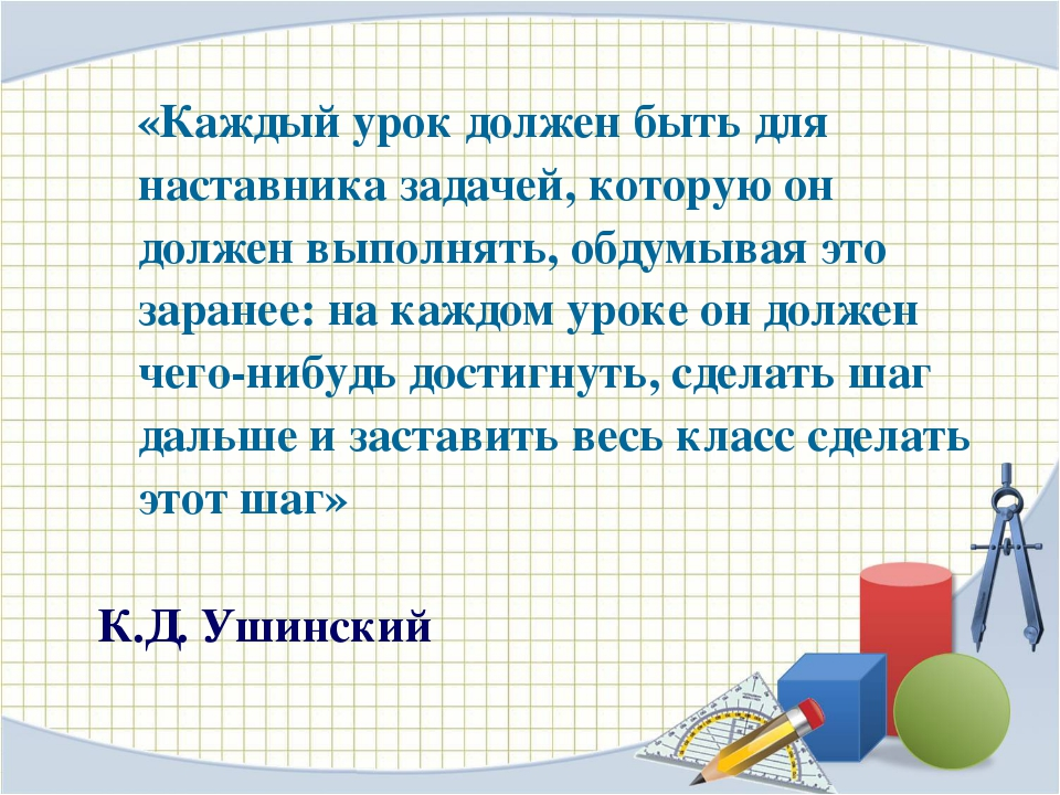 «Каждый урок должен быть для наставника задачей, которую он должен выполнять...
