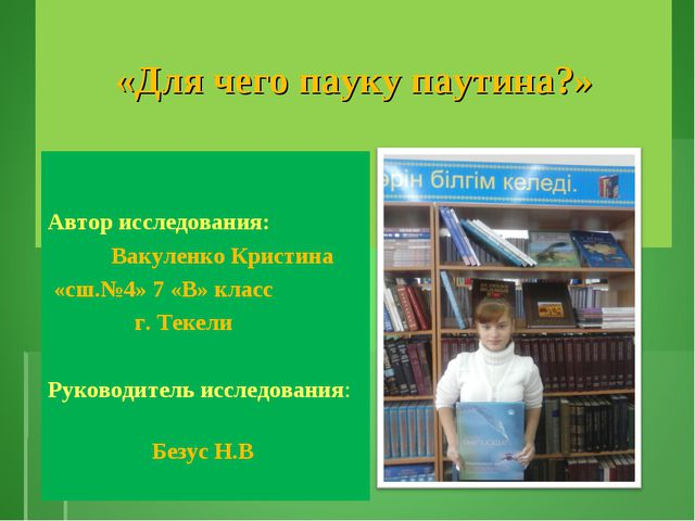 «Для чего пауку паутина?» Автор исследования: Вакуленко Кристина «сш.№4» 7 «...