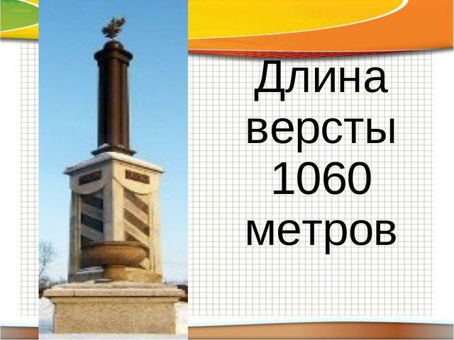 Длина версты 1060 метров