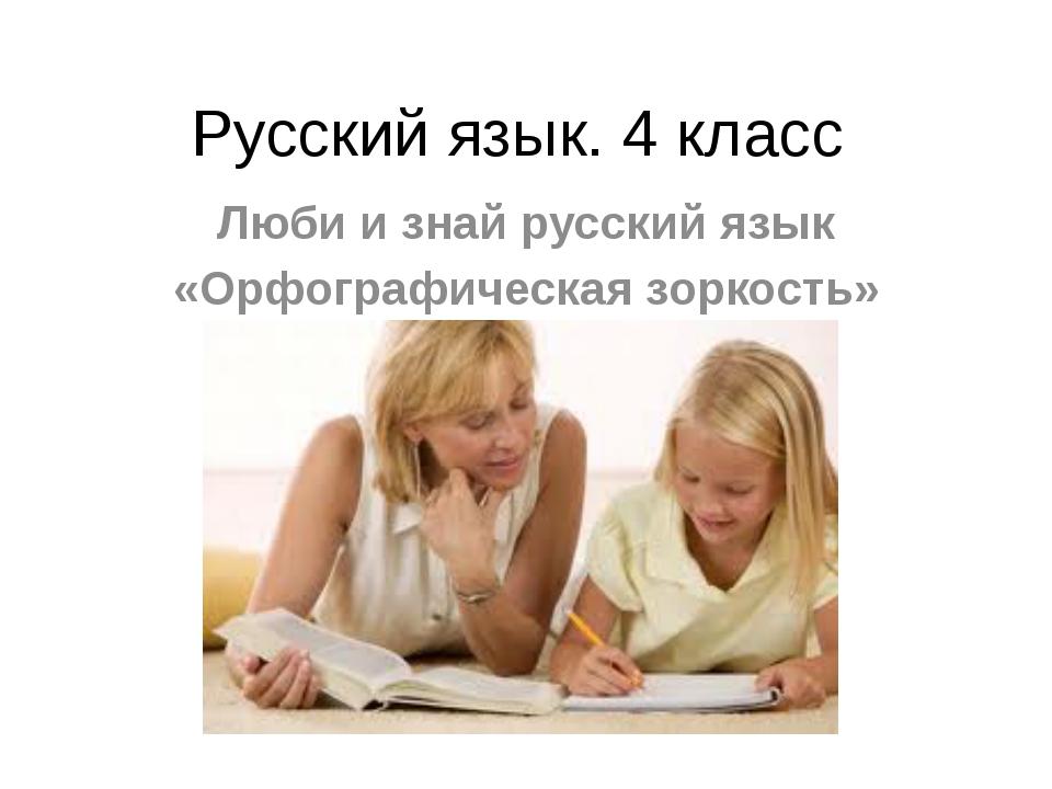 Русский язык. 4 класс Люби и знай русский язык «Орфографическая зоркость»