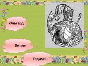 Витовт Гедимин Ольгерд