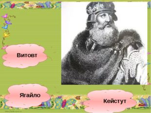 Кейстут Витовт Ягайло
