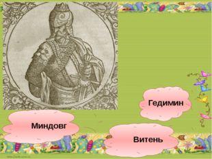 Гедимин Витень Миндовг