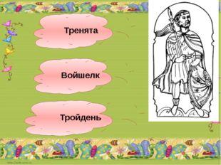 Войшелк Тройдень Тренята