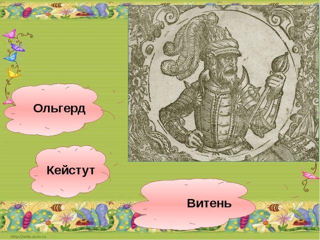 Ольгерд Витень Кейстут
