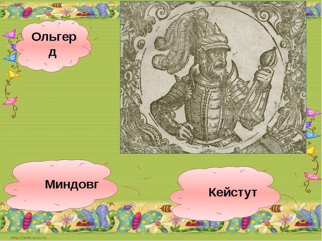 Ольгерд Кейстут Миндовг