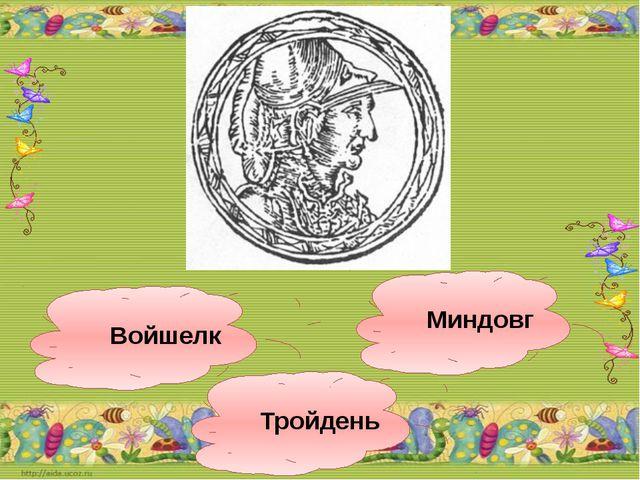 Тройдень Войшелк Миндовг
