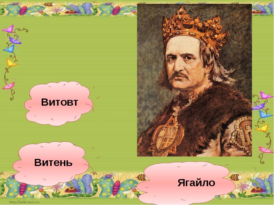 Ягайло Витень Витовт