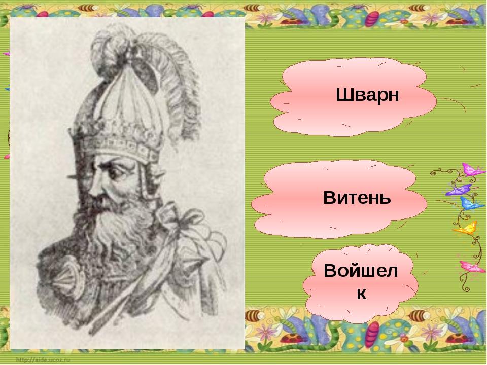 Шварн Войшелк Витень