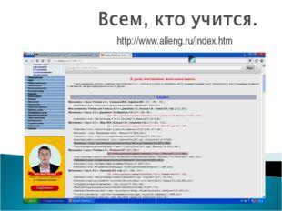 http://www.alleng.ru/index.htm