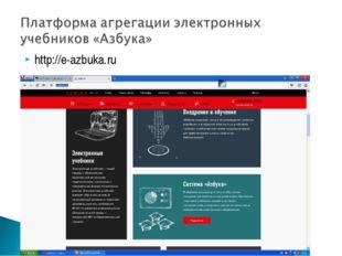 http://e-azbuka.ru