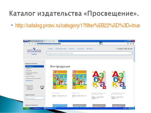 http://catalog.prosv.ru/category/1?filter%5В22%5D%3D=true