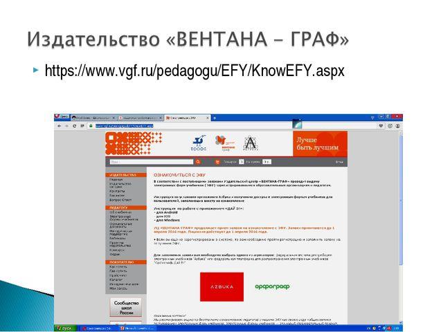 https://www.vgf.ru/pedagogu/EFY/KnowEFY.aspx