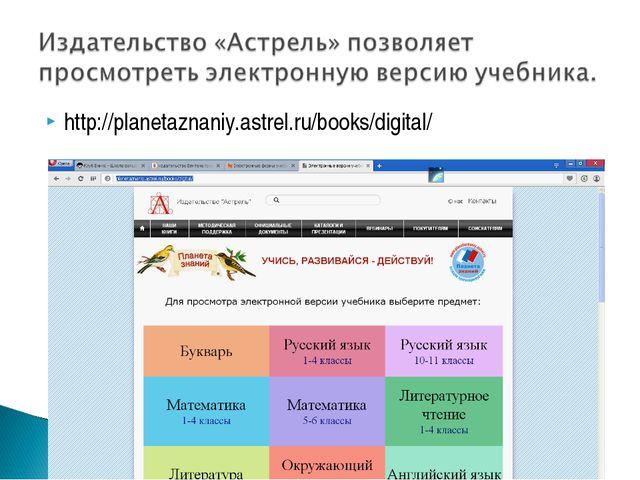 http://planetaznaniy.astrel.ru/books/digital/