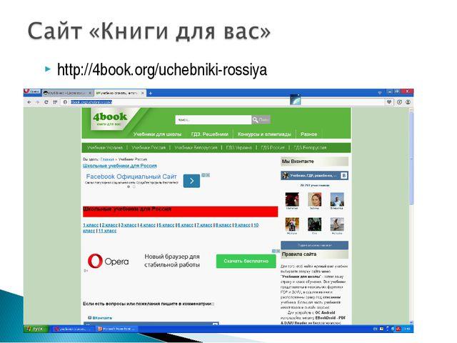 http://4book.org/uchebniki-rossiya