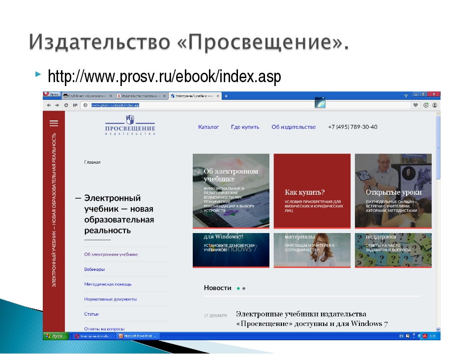 http://www.prosv.ru/ebook/index.asp