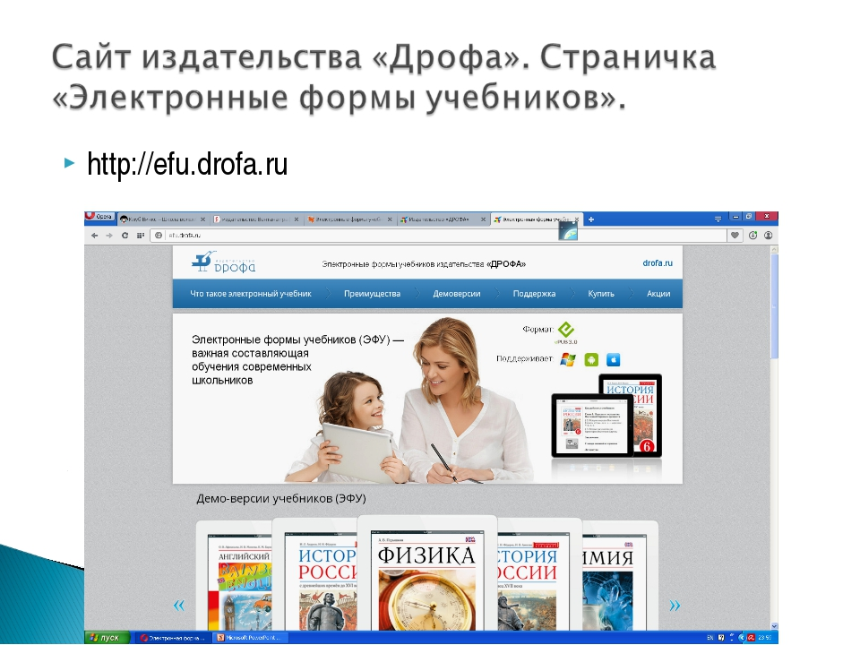 http://efu.drofa.ru