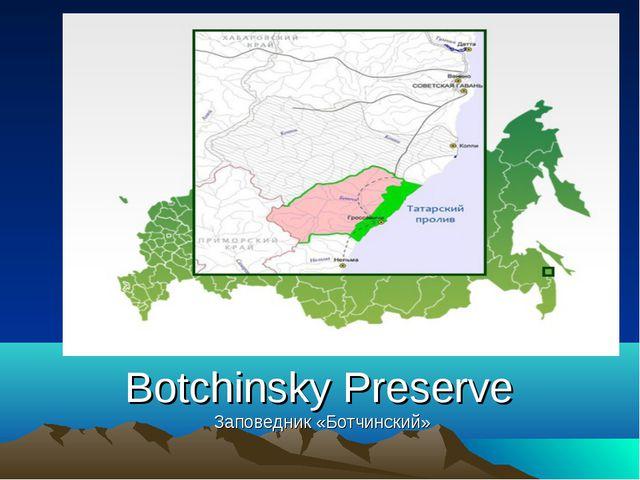 Botchinsky Preserve Заповедник «Ботчинский»
