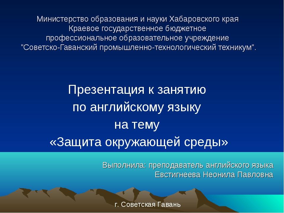 Министерство образования и науки Хабаровского края Краевое государственное бю...