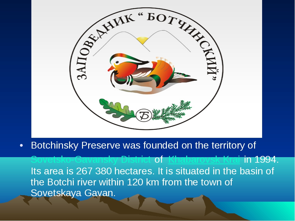 Botchinsky Preserve was founded on the territory of Sovetsko-Gavansky Distric...