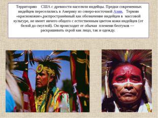 Все индейцы имеют общие черты, которые сближают их с населением Азии. У них ж