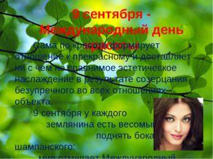 9 сентября - Международный день красоты Сама по красота формирует отношение к