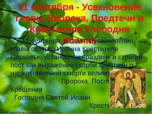 11 сентября - Усекновение главы Пророка, Предтечи и Крестителя Господня Иоанн