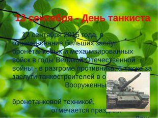 13 сентября - День танкиста 13 сентября 2015 года, в ознаменование больших за