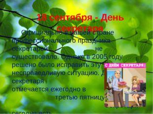 18 сентября - День секретаря Официально в нашей стране профессионального праз
